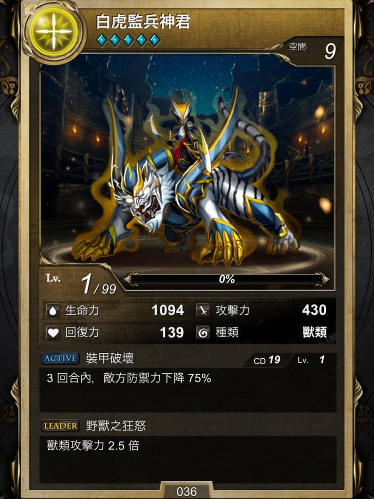 judylin☆★: 神魔獸類推薦表 來自神魔圖鑑