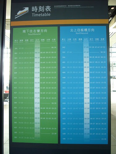 臺中2B月臺: [鐵路]300-345-臺灣高鐵通車倒數