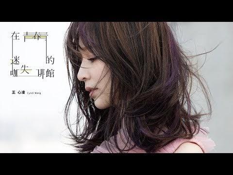 食衣住行育樂: 王心凌 Cyndi Wang《在青春迷失的咖啡館》Official Music Video