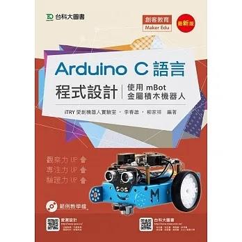 【限定折扣價】Arduino C語言程式設計 - 使用mBot金屬積木機器人 - 最新版~必看好書