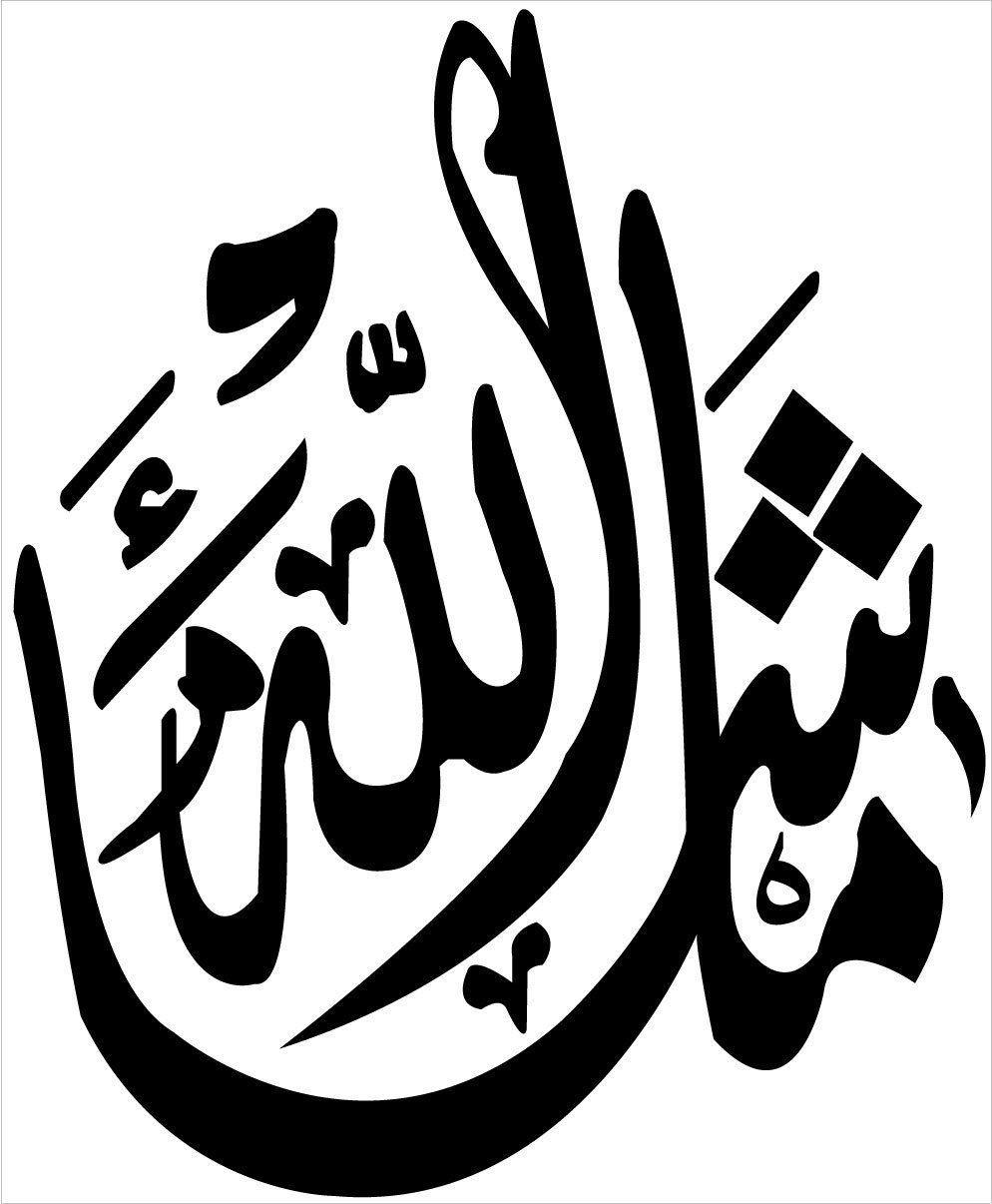 Tulisan Arab Insya Allah : tulisan, insya, allah, Arabic, Masha, Allah, Celoteh, Bijak