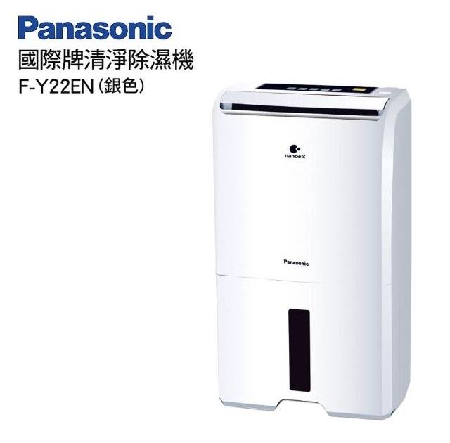 【本月限時刷卡折扣】【Panasonic 國際牌】國際牌 11公升智慧節能除濕機(F-Y22EN)最新