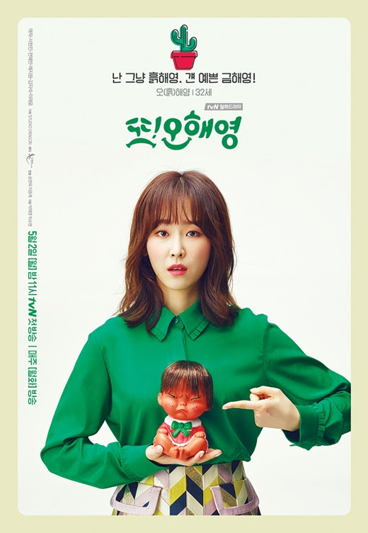 Download Drama Another Miss Oh : download, drama, another, Download, Drama, Korea, Another, Dinag, Achakzai