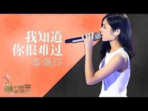 Pinyin Lyrics: Wo Zhi Dao Ni Hen Nan Guo 我知道你很難過