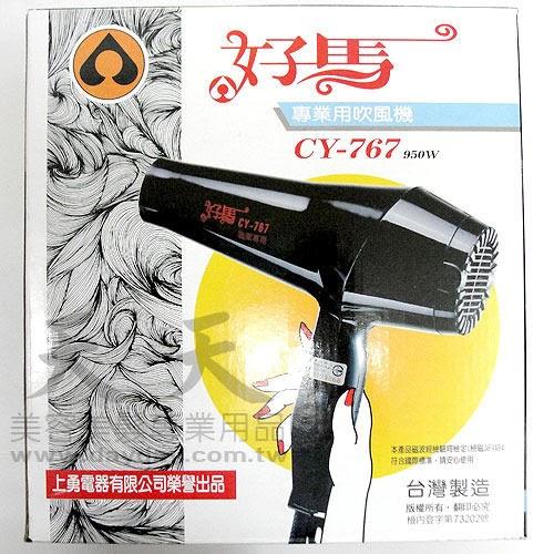 【強檔優惠】好馬 CY-767 專業用吹風機 [10183] ::WOMAN HOUSE::