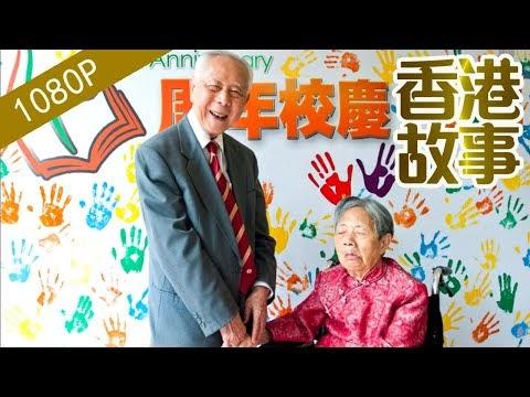 WE 香港回憶: HKS HongKong Story 香港故事 -立德樹仁