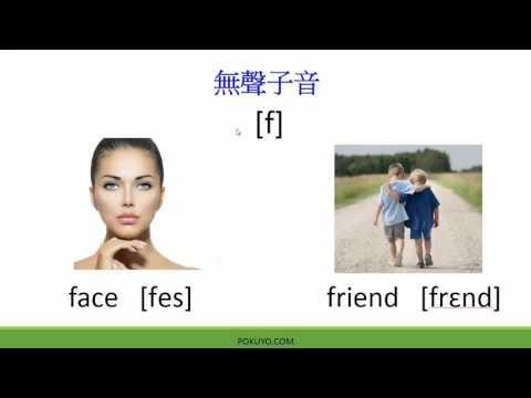 英文學習與翻譯: KK音標發音 無聲子音完整版