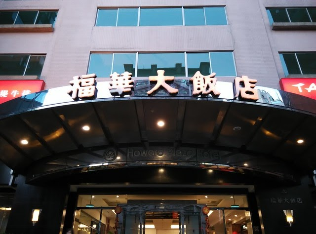 【新竹市東區】便宜住到福華大飯店 @ 想要旅行的念頭停不住...