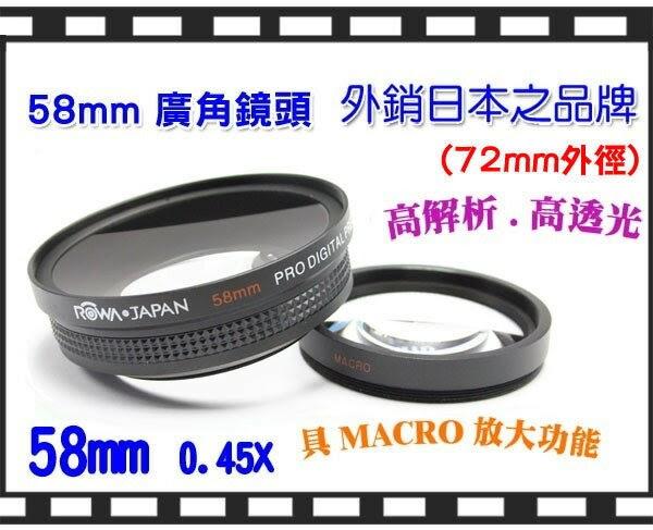 【挖好康】[享樂攝影] ROWA樂華 0.45X 附近攝鏡 外接式廣角鏡 58mm MACRO 單眼適用 G15 P7000 18-55 公司貨