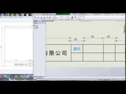 SW-course: Solidworks工程圖相關教學影片