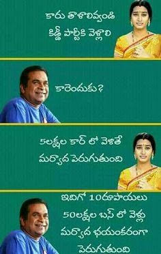 Funny Images In Telugu For Whatsapp : funny, images, telugu, whatsapp, Funny, Images, Whatsapp, Telugu