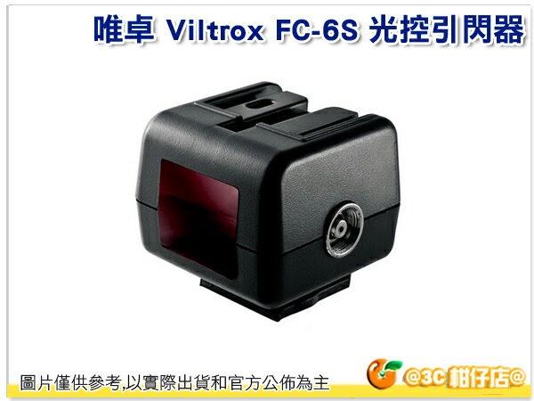 【網購人氣產品】唯卓 Viltrox FC-6S 光控引閃器