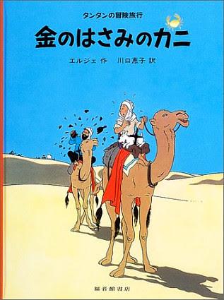[電影] 丁丁歷險記:獨角獸號的秘密(The Adventures of Tintin: The Secret of the Unicorn) @ Tacolin的部落格Beta版