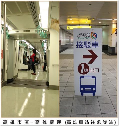 羊咩咩.不吃草~* (May May Shop): 【遊記 2011】臺南仁德.中洲火車站├臺南出發!火車+捷運♥Go to高雄夢時代┤