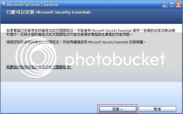 魷魚日誌: 微軟 免費防毒 Microsoft Security Essentials 繁體 中文版