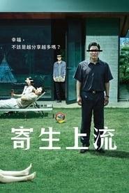 寄生上流(2019)完整版高清-BT BLURAY《기생충.HD》流媒體電影在線香港 《480P|720P|1080P|4K》
