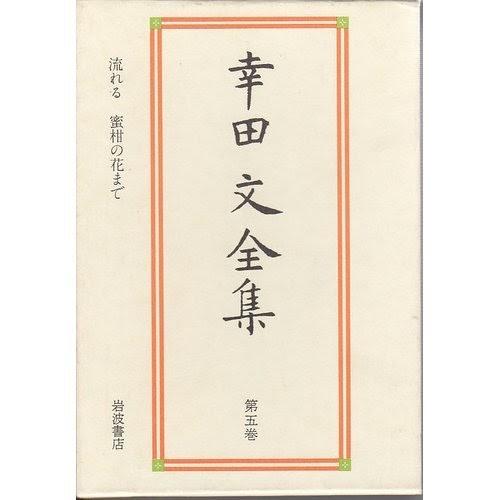 [.pdf]幸田文全集〈第5巻〉流れる・蜜柑の花まで_4000919059_drbook
