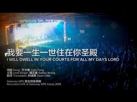 詩歌 阿草聽詩歌 / worship music: 我要一生一世住在禰聖殿 // Worship Nations X 玻璃海樂團