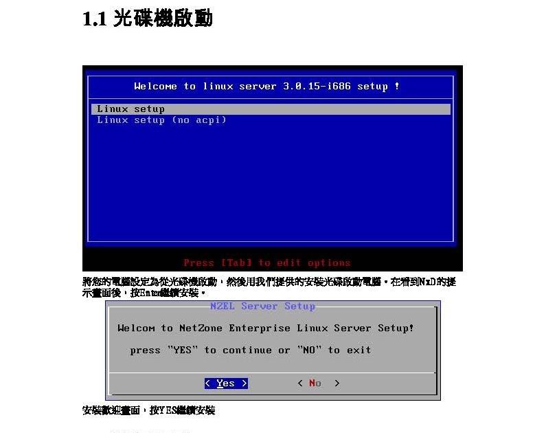 松禧老師教學日誌: NxD 無硬碟系統安裝手冊