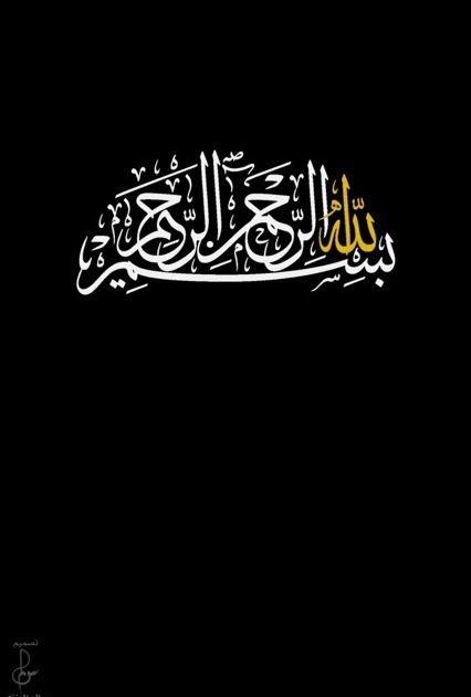 Gambar Lafadz Bismillahirrahmanirrahim : gambar, lafadz, bismillahirrahmanirrahim, Wallpaper, Kaligrafi, Bismillah