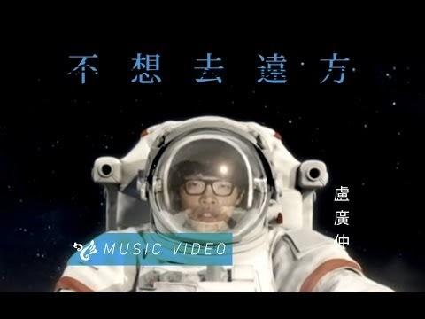 Song lyrics from chinese: Bu Xiang Qu Yuan Fang - Lu Guang Zhong (不想去遠方 - 盧廣仲)