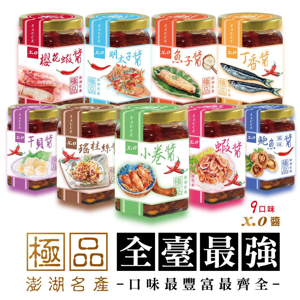 【經典產品】【醬師傅】海宴極品澎湖XO醬-外銷冠軍-要去哪裡買?