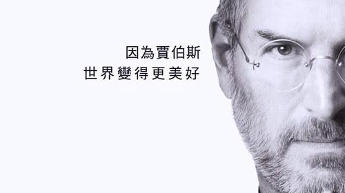 賈伯斯傳電子書 ebook of Steve Jobs | 糊塗小泉指南
