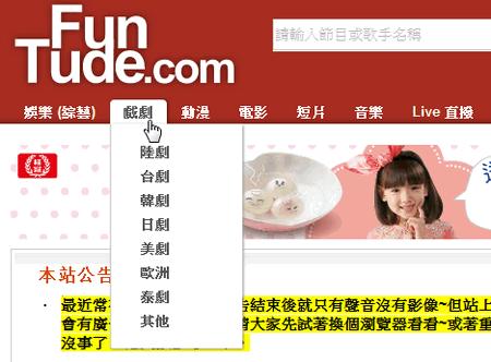 FunTude 線上韓劇,大陸劇,Voice4終於要開播了,嫁給了皇帝,如海賊王 ...