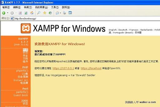 xampp07.jpg