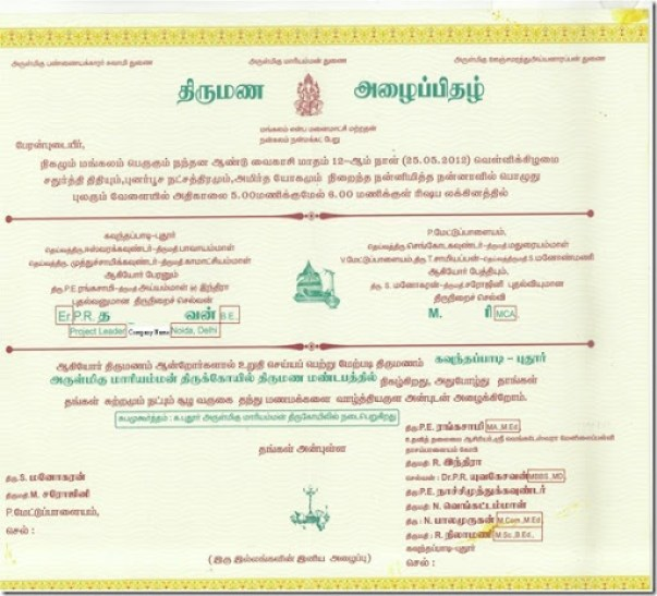 Tamil wedding invitation 28 images wedding and jewellery muslim tamil stopboris Image collections