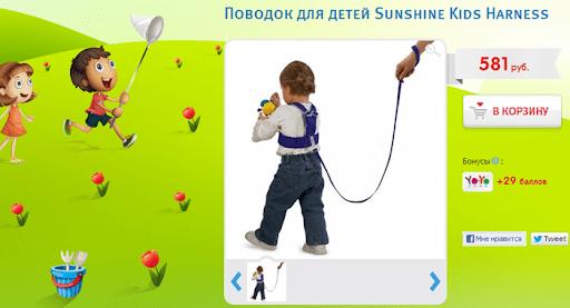 Детский поводок