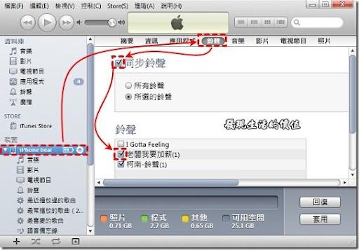發現生活的價值: iPhone4自製鈴聲的另一種選擇-鈴聲悠揚APP