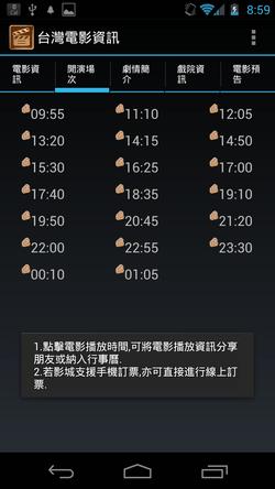 臺灣電影資訊 Android App 看電影時刻表與線上訂票劃位