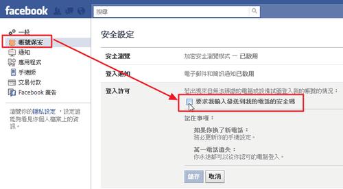 Facebook帳號保安的手機簡訊認證教學,開啟登入許可雙重驗證