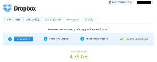 アカウント - Dropbox.jpg