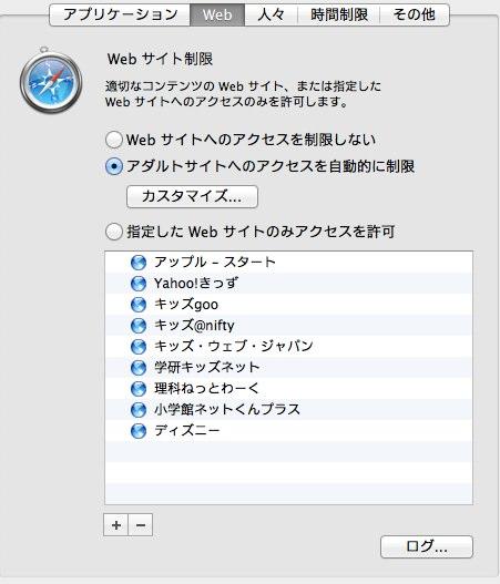 ペアレンタルコントロール-1.jpg