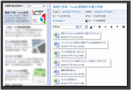 最佳檔案總管換 Evernote 做做看?專案檔案行動化整理法