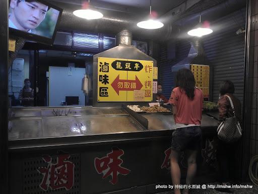 【食記】新竹龍筑亭碳烤雞排&鹽酥雞&滷味@東區 : 我的新竹區宵夜首選! 中式 區域 宵夜 新竹市 滷味 飲食/食記/吃吃喝喝 鹹酥雞類