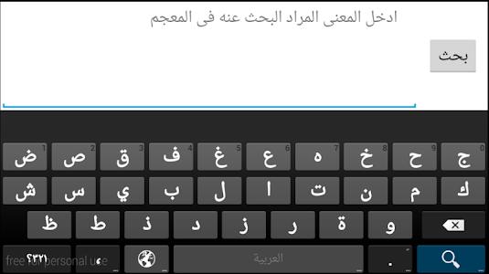 Arabic Words screenshot 3