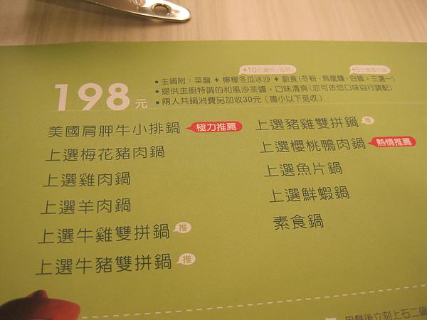 火鍋, 台中火鍋, 公益路美食, 精誠商圈, 台中美食IMG_1222.JPG