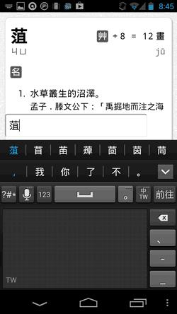 教育部國語辭典強化版,萌典手機 App 離線查成語字典