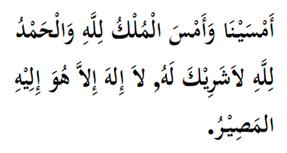 doa al-mathurat - 10-doa01-ptg