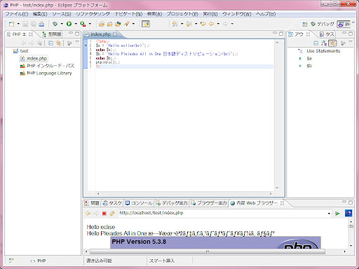 PHP - testindex.php - Eclipse プラットフォーム 20120405 223648.jpg