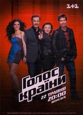 голос украины