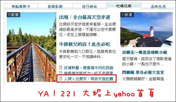221 yahoo 天燈首頁1