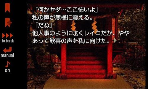 煉獄のユリカ(体験版) screenshot 0