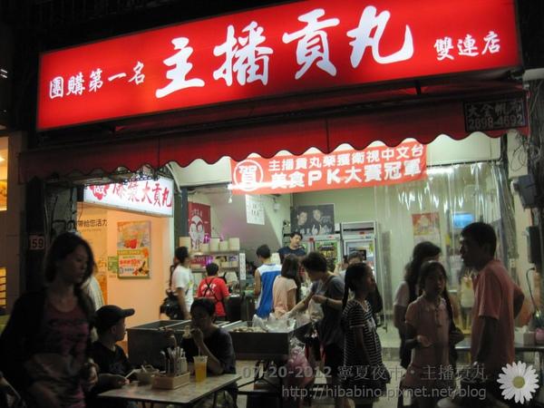 寧夏夜市, 台北美食, 雙連站美食, 主播貢丸, 台北小吃, 夜市小吃IMG_1841