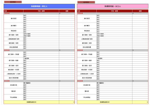2020 EXCEL電子記帳本 下載/預算+記帳+現金流量   計算0123456789