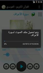 عبد الرحمن العوسي - لا إعلانات screenshot 5