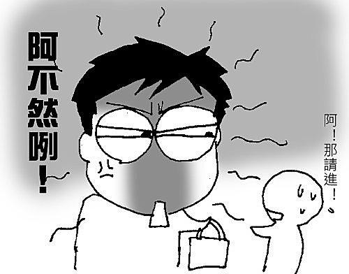 阿不然咧!!! @ 廢紙背面塗鴉:班大貓的廢畫部落格 [Cat's blog]